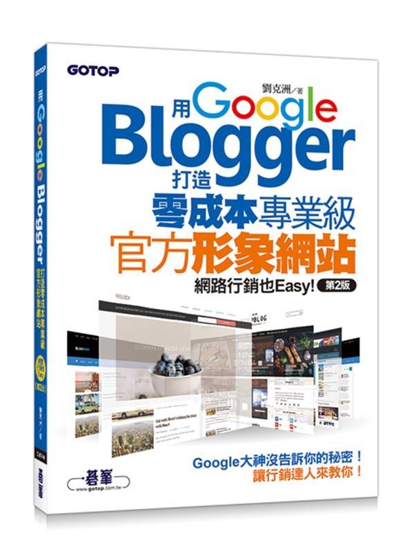 用Google Blogger打造零成本專業級官方形象網站網路行銷也Easy第二版