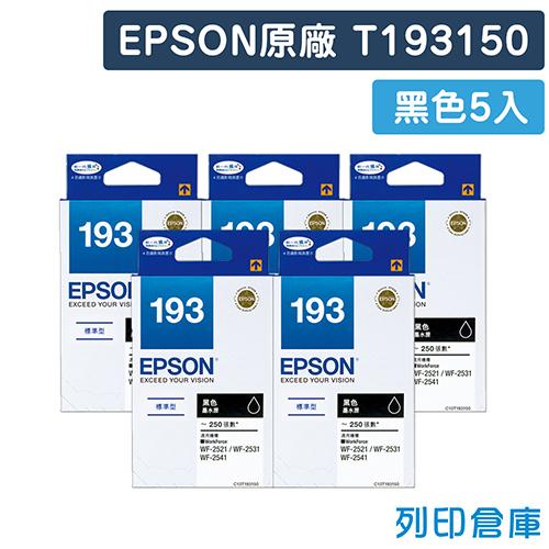 EPSON 5黑組合包T193150 NO.193原廠標準型墨水匣適用WF-2521 WF-2531 WF-2541 WF-2631 WF-2651