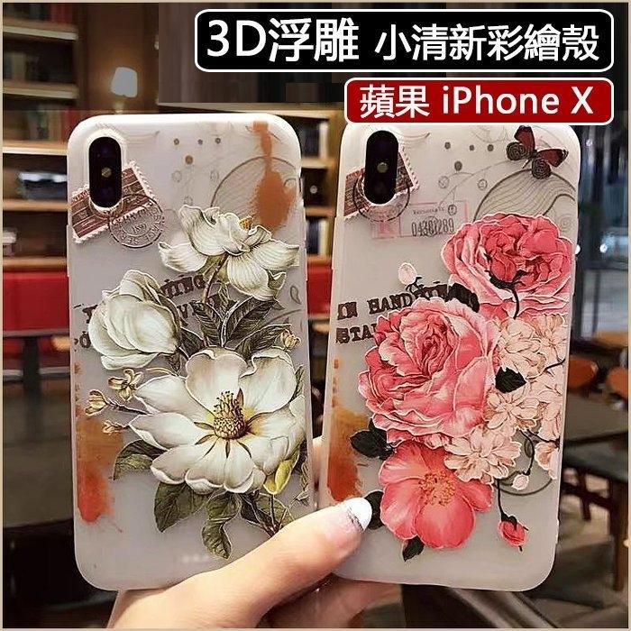 清新花卉Apple蘋果iPhone X 5.8吋手機殼立體浮雕防摔全包邊軟殼iPhone X花卉系列保護套