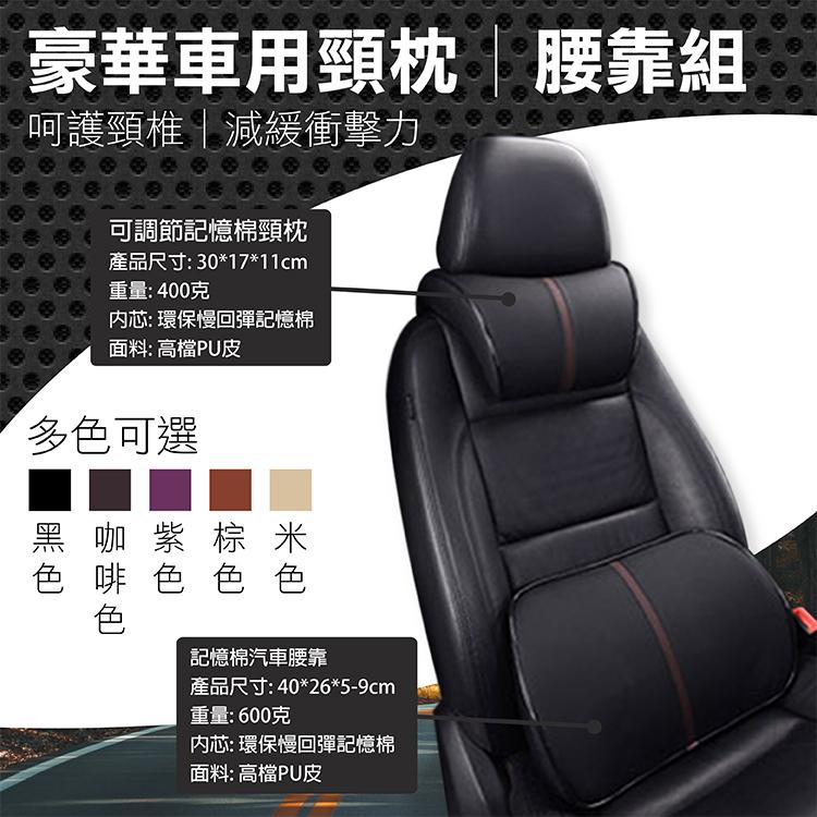 攝彩豪華車用頸枕腰靠組透氣護腰墊記憶海綿汽車座椅頭靠枕腰墊保護脖子舒壓枕