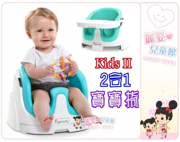 嬰兒童玩具館美國kids II-Bright Starts 2合1寶寶椅-二代成長型幫寶椅攜帶式用餐椅.兒童餐椅