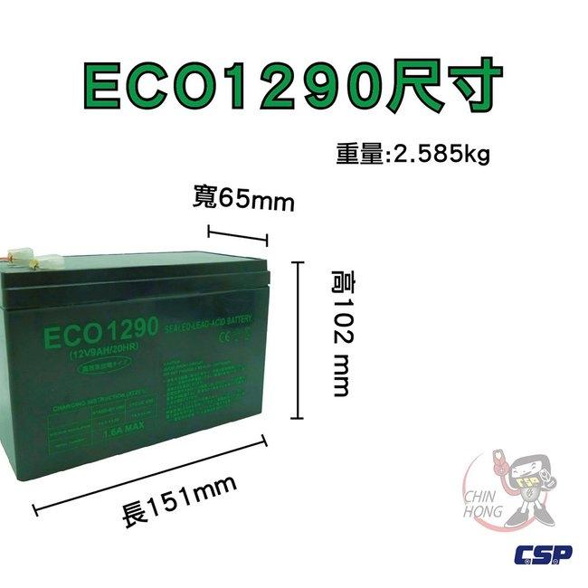 CSP ECO1290加強型鉛酸蓄電池12V9Ah老人電動車.電動車電池推薦