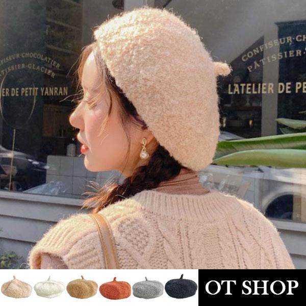 [現貨]帽子 秋冬保暖 貝雷帽 畫家帽 南瓜帽 捲羊毛混紡 韓系素色氣質百搭配件 六色 C2125 OT SHOP