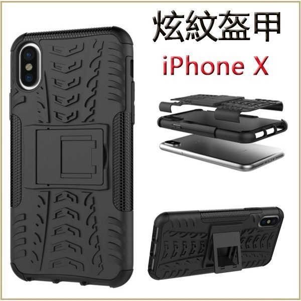 輪胎紋Apple蘋果iPhone X 5.8吋手機殼隱形支架防摔抗震矽膠套iPhone X全包邊軟殼保護殼