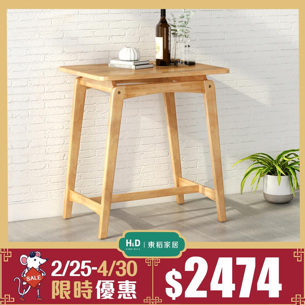 限時優惠•簡約質感吧台桌/2色/H&D東稻家居