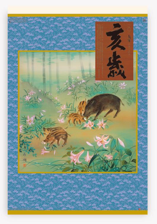 2018日本進口膠片月曆~SG513 狗年畫集*13張-雙月曆 ~天堂鳥月曆