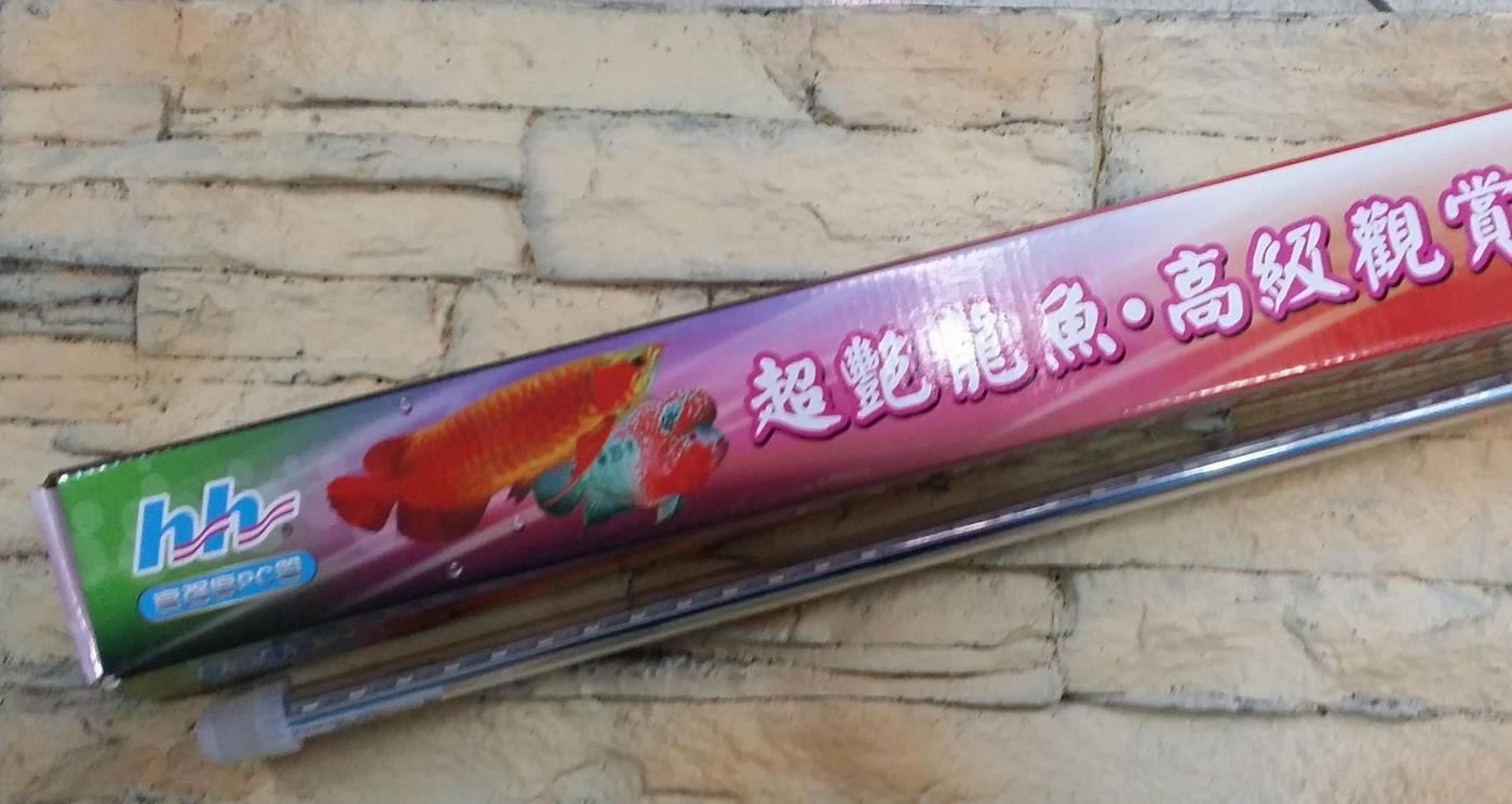西高地水族坊台灣惠弘HH龍魚增艷LED水中燈20.9W 5尺141cm