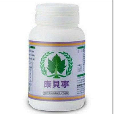 葡眾康貝寧100粒罐樟芝益995葡萄糖胺軟骨素膠原蛋白碳酸鈣維生素D3植物固醇