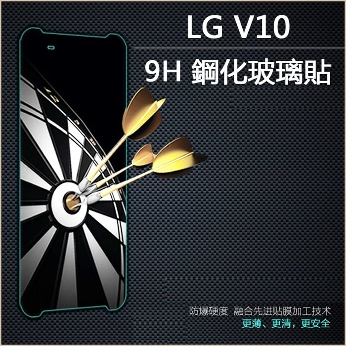 9H防爆鋼化玻璃膜LG G5 G3 G4 V10鋼化膜鋼化玻璃貼高清防爆膜保護貼保護膜螢幕貼膜