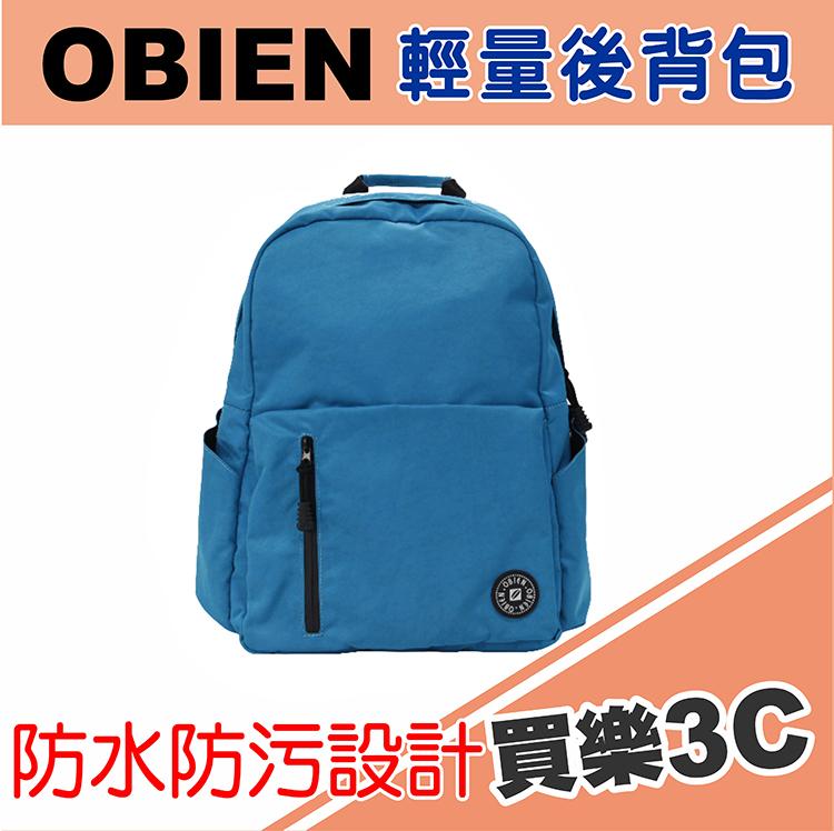 【OBIEN】防潑水酷漾輕量 後背包 (藍色),可放至15.6吋筆電 Macbook 大容量設計15公升,海思代理