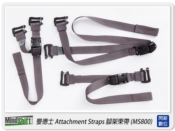 MindShift 曼德士 MS800 腳架束帶(內含兩條小束帶及一條長束帶)