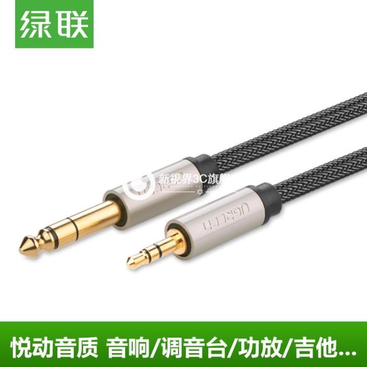 AV127 3.5轉6.5公對公電腦功放調音臺箱連接線6.35mm音頻線-Fkjd4