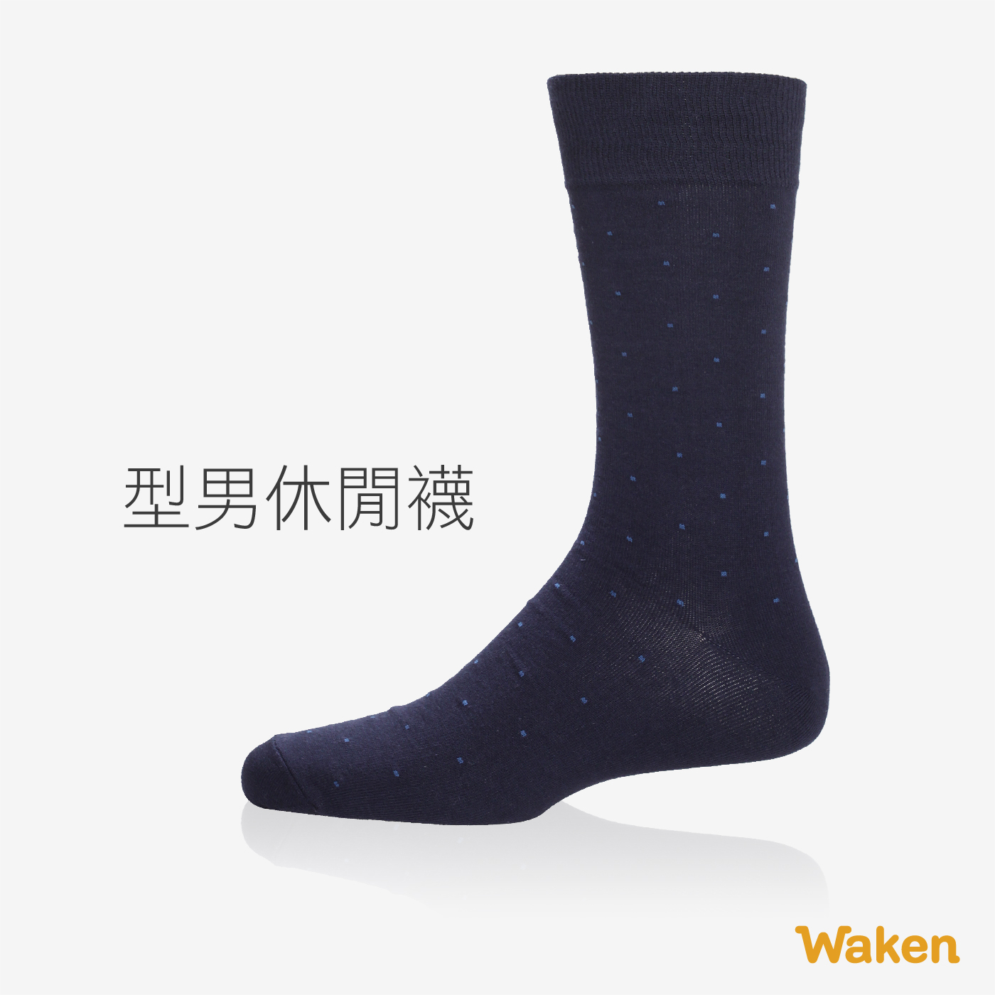 Waken  精梳棉萊卡中筒圓點休閒襪 / 丈青 / 男款