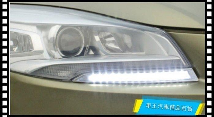【車王小舖】福特 Ford Kuga 專車專用 日行燈 晝行燈