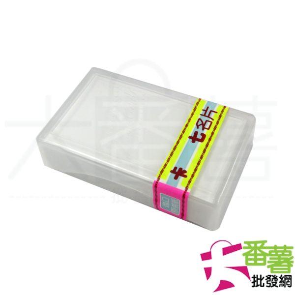 白色 空白卡七名片  [ 大番薯批發網 ]