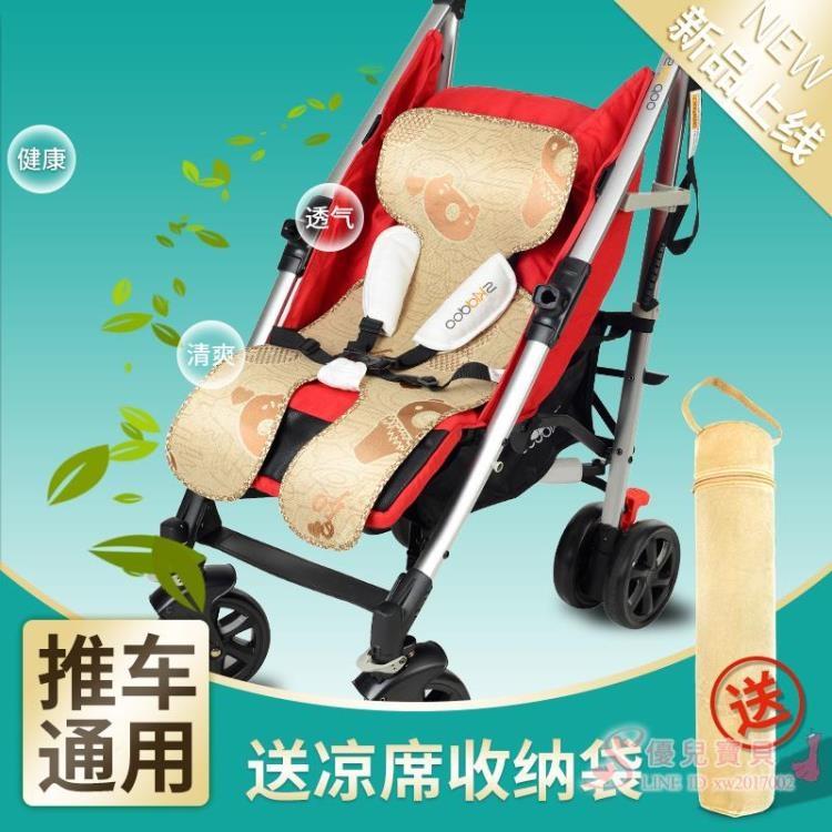 嬰兒車涼席亞麻竹炭冰絲涼席墊優兒寶貝