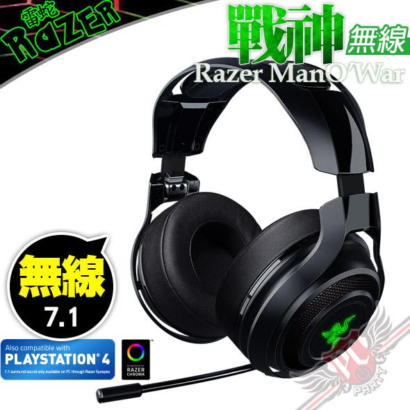[ PC PARTY ] 雷蛇 Razer MANO'WAR 戰神 7.1 PC 無線遊戲耳麥 支援PS4