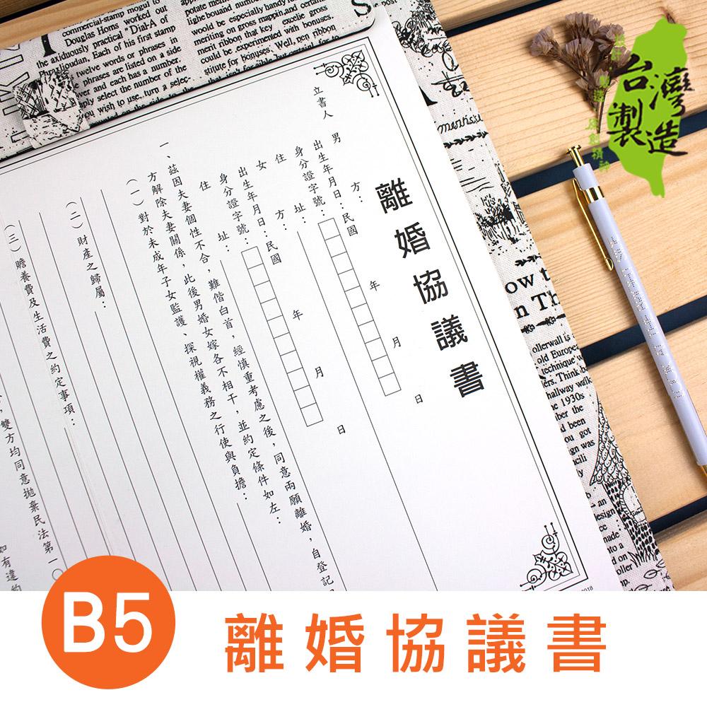 珠友 PP-48018  B5/18K離婚協議書/婚姻/離婚契約/4入