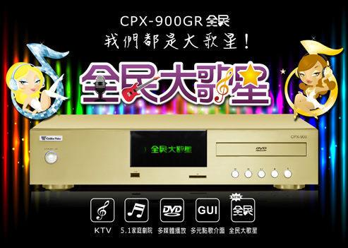 名展音響金嗓全民大歌星電腦伴唱機CPX-900GR