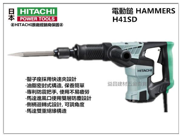 台北益昌日立HITACHI H41SD電動鎚電鎚含外箱1側柄1尖鑿1 H41進階款非bosch makita