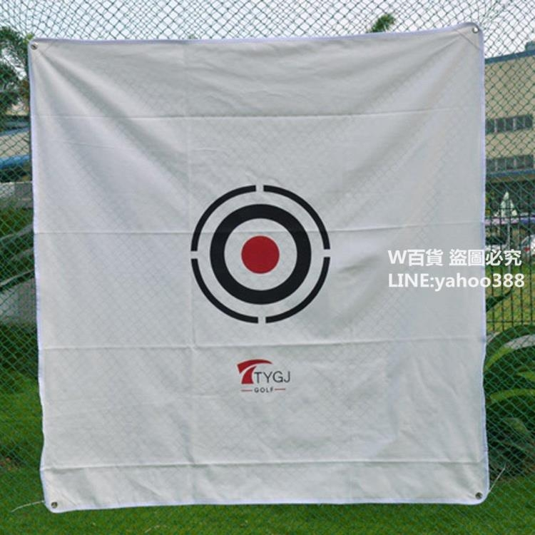 TTYGJ高爾夫練習網打擊布靶心GOLF專用帆布1.5米