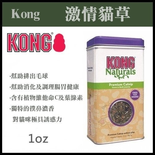 *KING WANG*美國KONG【激情貓草。1oz】