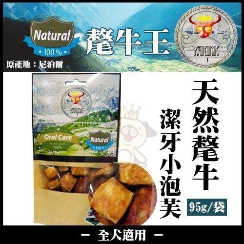 WANG氂牛王-天然氂牛潔牙小泡芙95g一袋狗零食