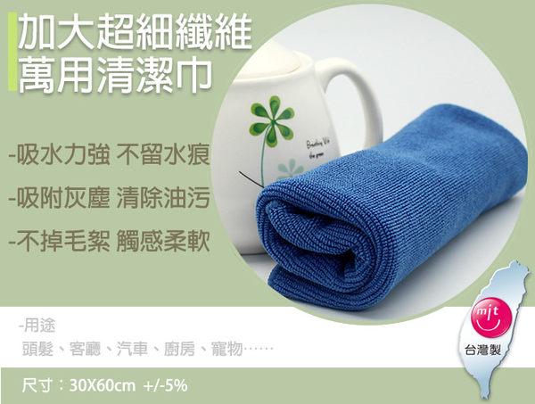 優力潔081298加大超纖萬用清潔巾3入