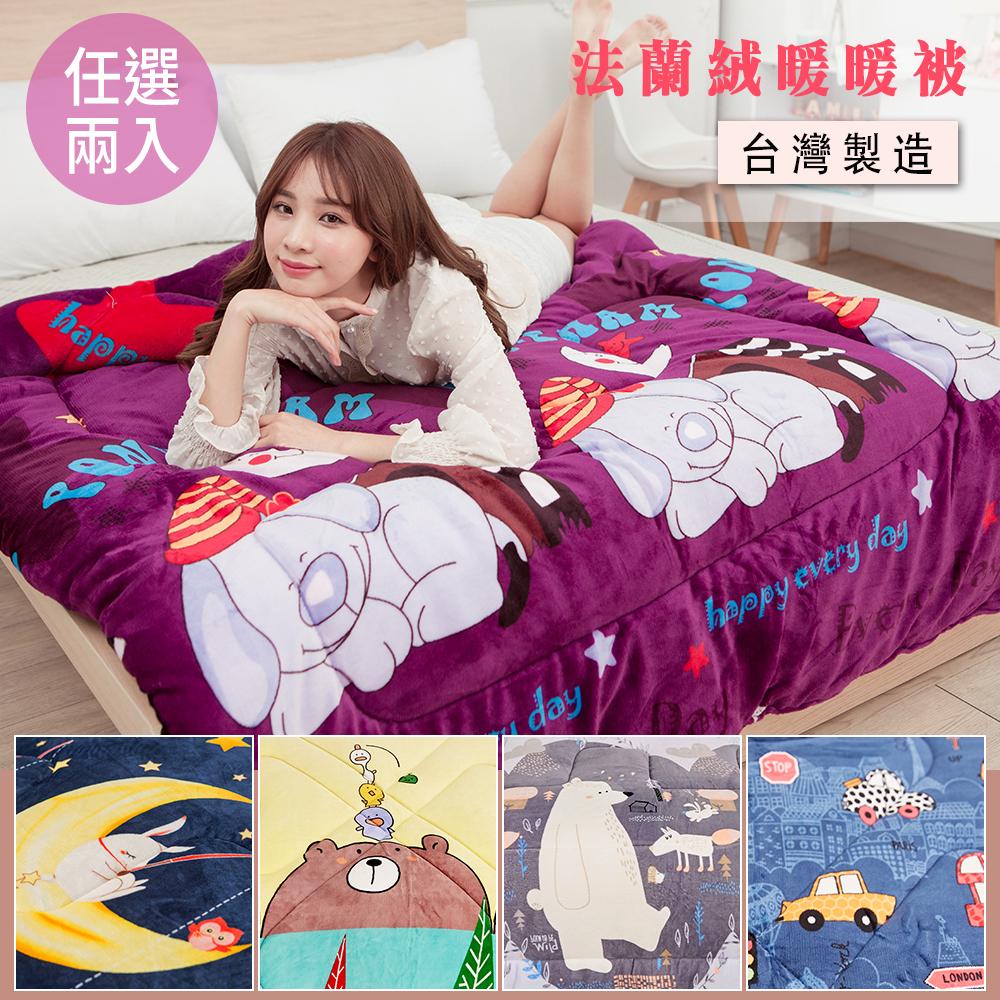 ( 2入組) 台灣製 厚鋪棉法蘭絨暖暖被【多款任選】現貨 150X200cm 棉被 冬被 厚被