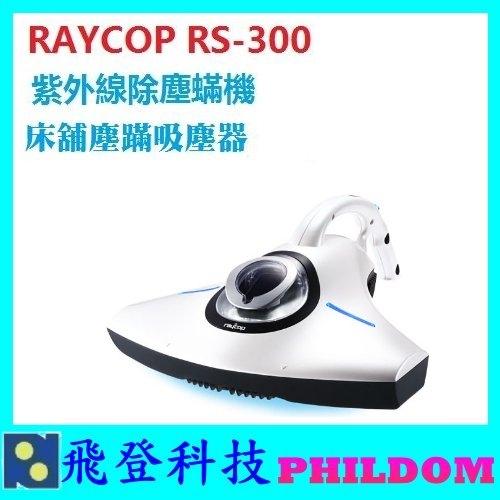 贈集塵盒濾網(三入/盒)! RAYCOP RS-300 RS300 紫外線除塵蟎機 床舖塵螨吸塵器 UVC殺菌 公司貨