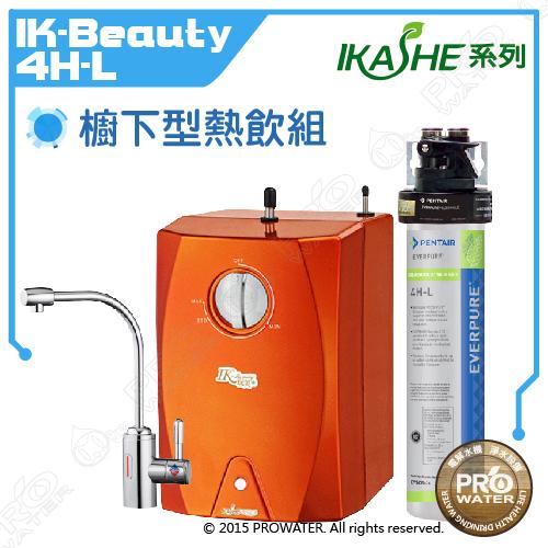 ★GUNG DAI宮黛★ IK-Beauty玩美機 櫥下型熱飲組 雙溫飲水機 (橘色)★水達人 熱飲機 開水機