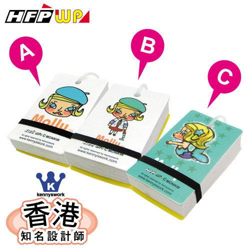 HFPWP 超聯捷 Molly  名師設計精品 單字本  全球限量 台灣製 環保材質 MONKW