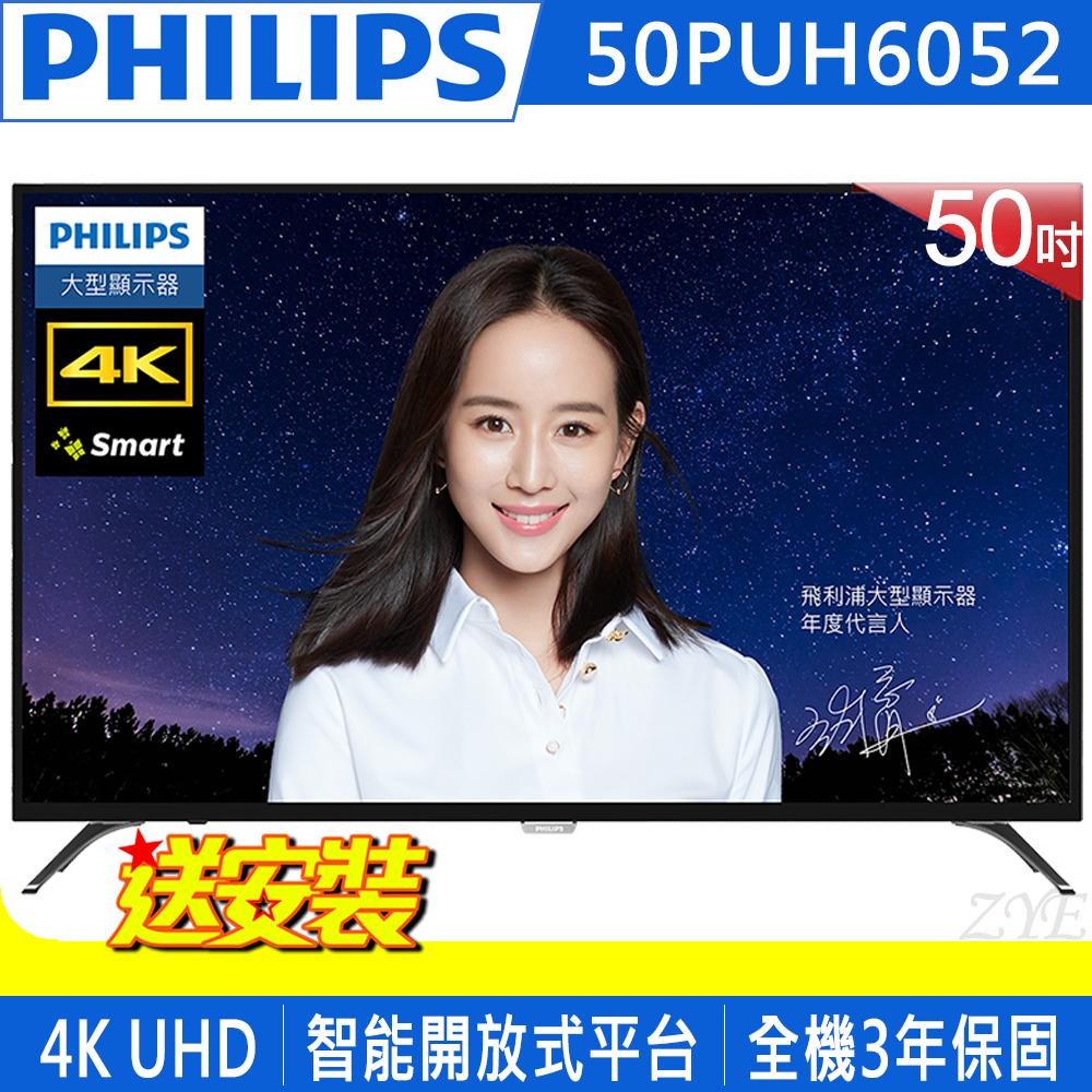 《送安裝及± 0電暖器》PHILIPS飛利浦 50吋50PUH6052 4K UHD聯網液晶顯示器(附視訊盒)