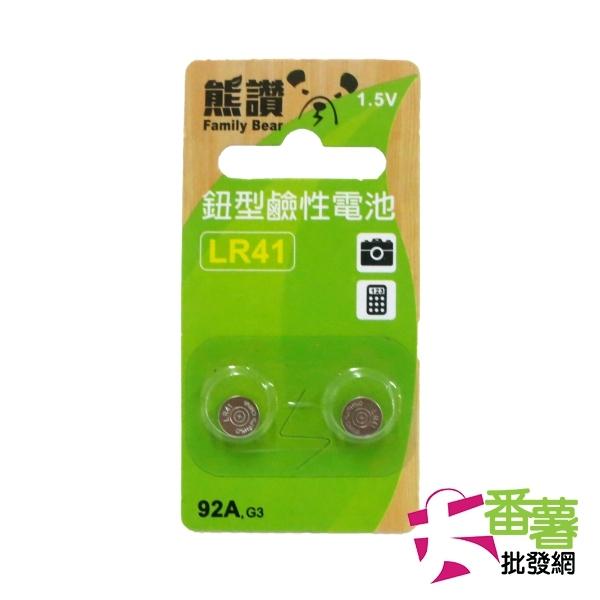《熊讚》鈕扣型鹼性電池LR41 -1組入[大番薯批發網 ]