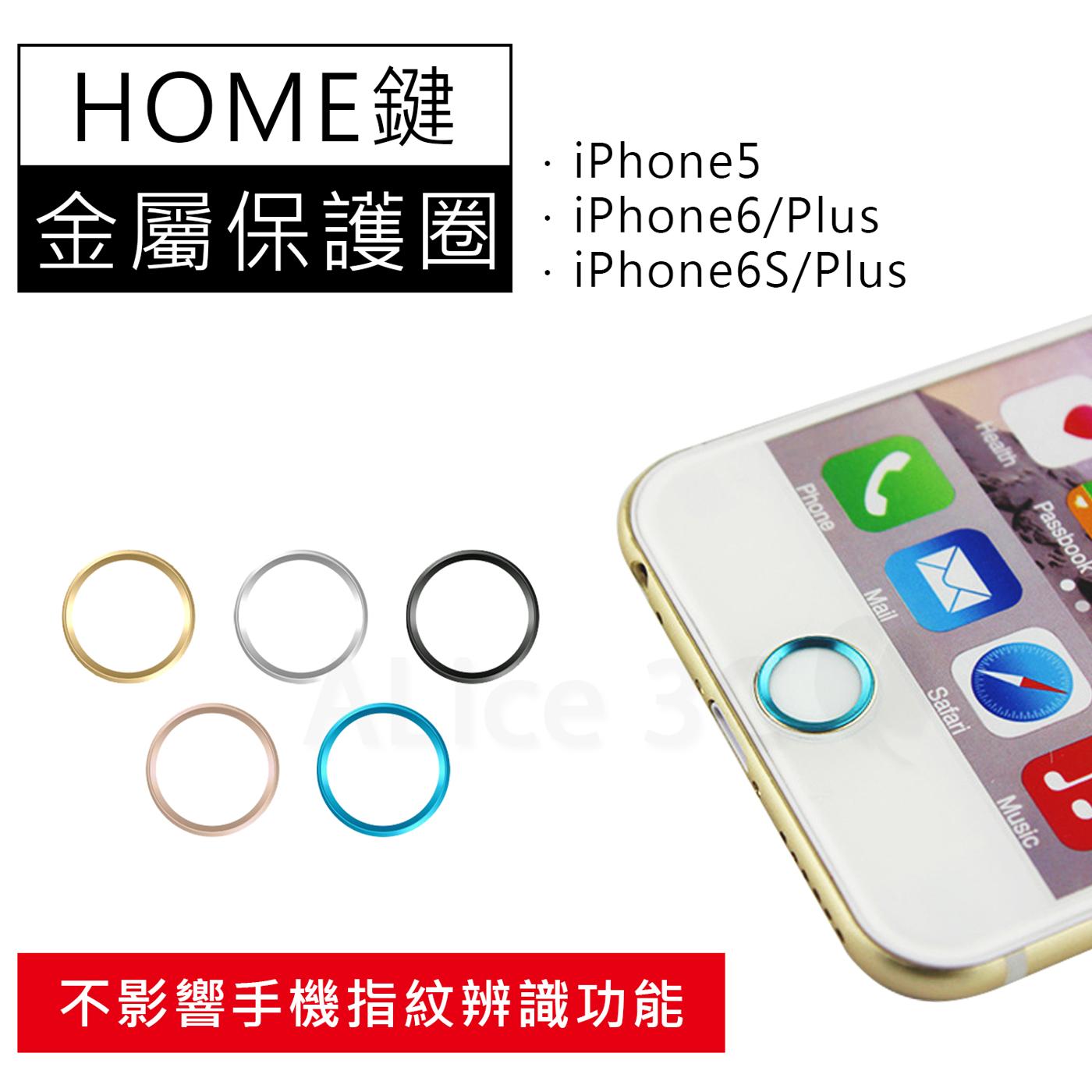 iPhone 6s iPad皆可Home鍵圈A-APL-H10保護圈不影響指紋辨識按鍵貼玫瑰金