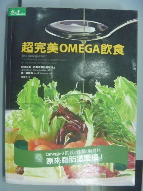 【書寶二手書T1/養生_PBD】超完美OMEGA飲食_2010年_阿提米斯西莫波羅絲