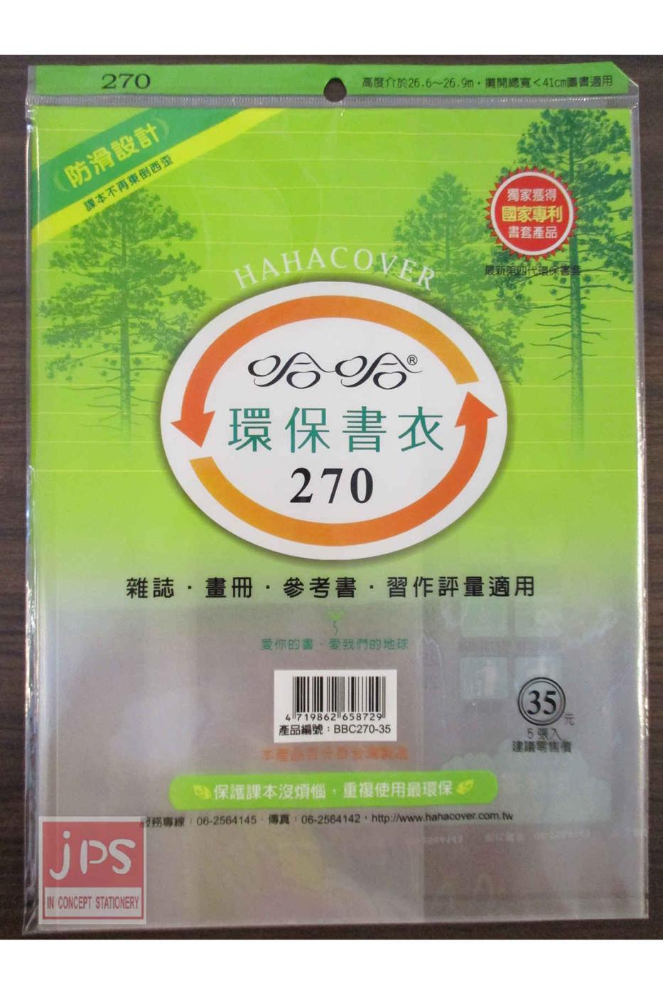 哈哈環保書衣/書套(270)