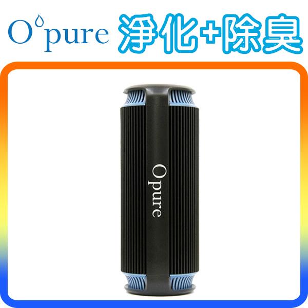 《淨化+除臭》Opure CA-1 臻淨 雙效淨化+除臭 攜帶式+車用 空氣清淨機
