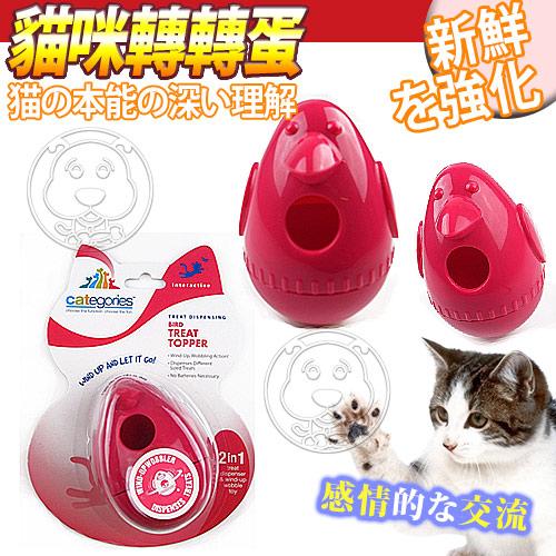 zoo寵物商城R2P貓咪系列寵物轉轉蛋造型貓玩具
