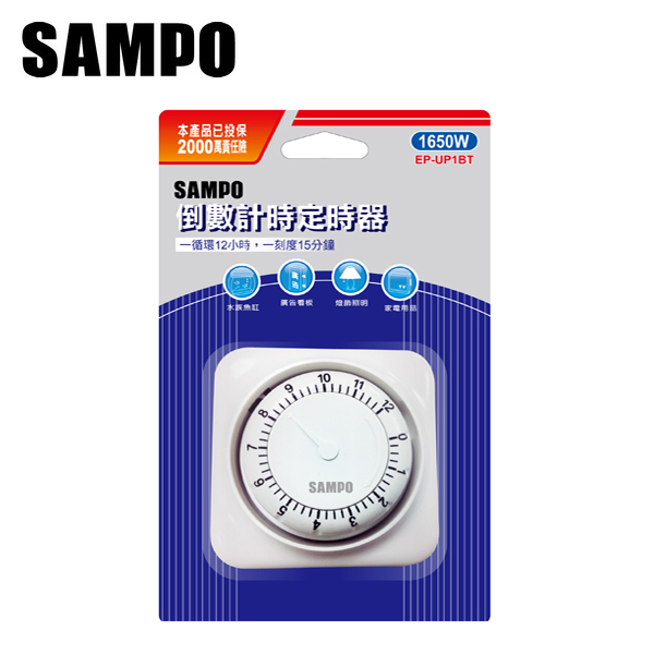 SAMPO-聲寶 24小時預約定時器 #EP-UP1BT