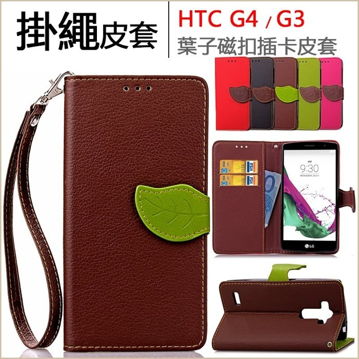 掛繩皮套LG G3 G4手機殼矽膠套防摔背殼LG G4保護套葉子磁扣插卡手機套保護殼