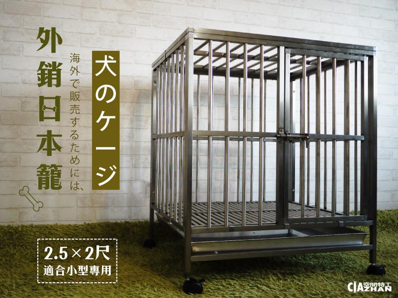 空間特工外銷日本2.5x2尺小型犬不鏽鋼狗籠全白鐵白鐵角管籠圓屋狗屋寵物籠貓兔籠