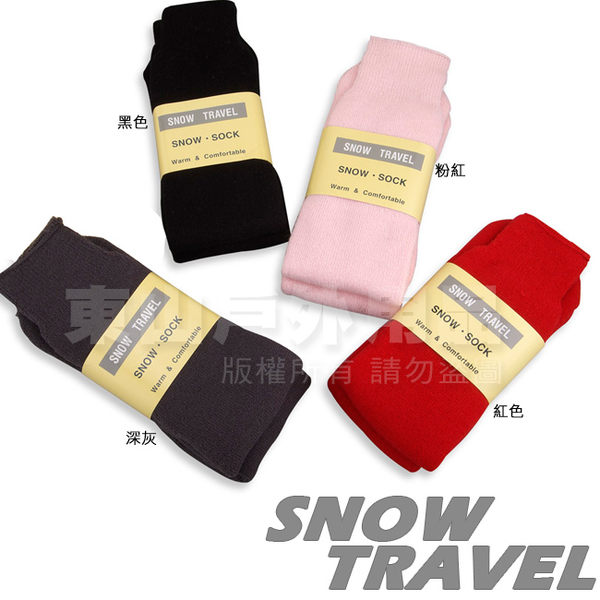 Snow Travel 雪之旅 AR-23多色可選 彈性保暖厚雪襪 透氣排汗襪/保暖襪/登山襪/長筒雪地襪/彈性冬襪