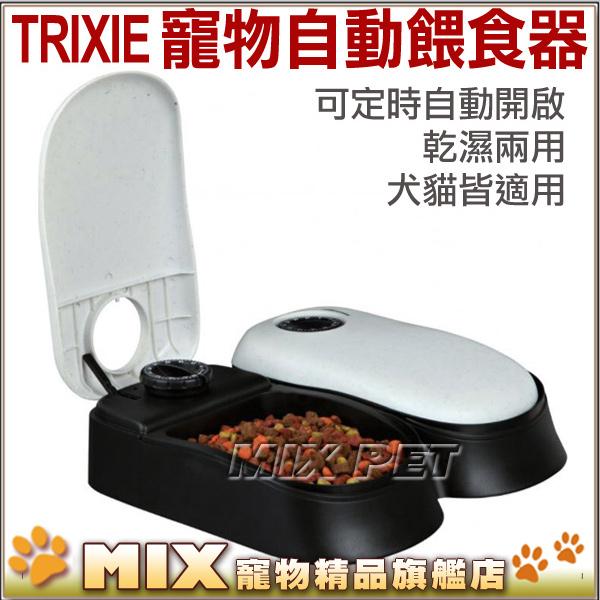 MIX米克斯德國崔西TRIXIE 24372寵物自動餵食器-TX2兩餐型乾濕兩用犬貓電動飼料餵食器