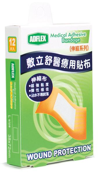 【醫康生活家】敷立舒醫療用貼布(OK絆)L  38x72mm 12片/盒