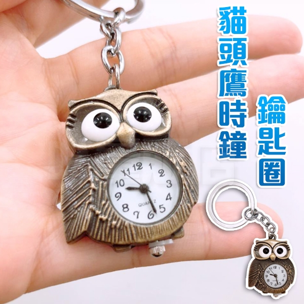 DA量販店居家生活可愛動物造型貓頭鷹時鐘鑰匙圈小掛錶吊飾79-2509