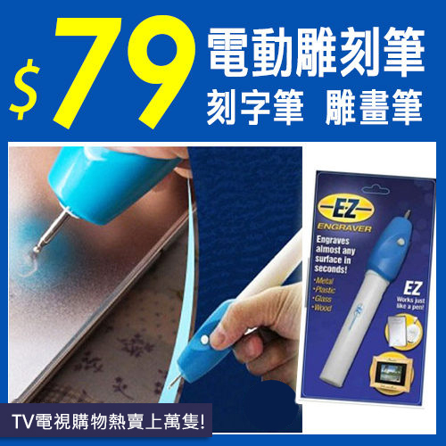EZ ENGRAVER 電動雕刻筆 刻字筆