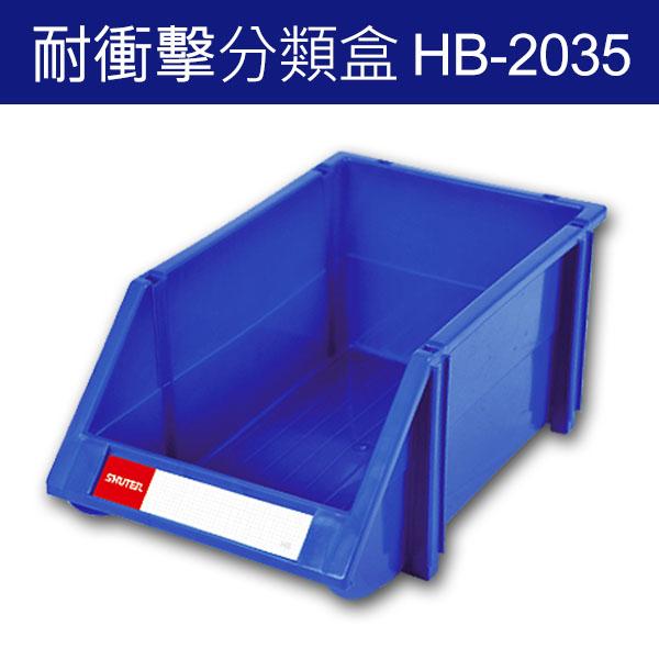 樹德分類整理盒HB-2035耐衝擊大容量18個箱工具箱工具盒收納櫃零件盒五金櫃零件櫃