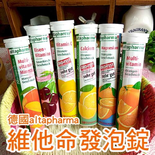 德國altapharma維他命發泡錠6種口味GE4305615千御國際