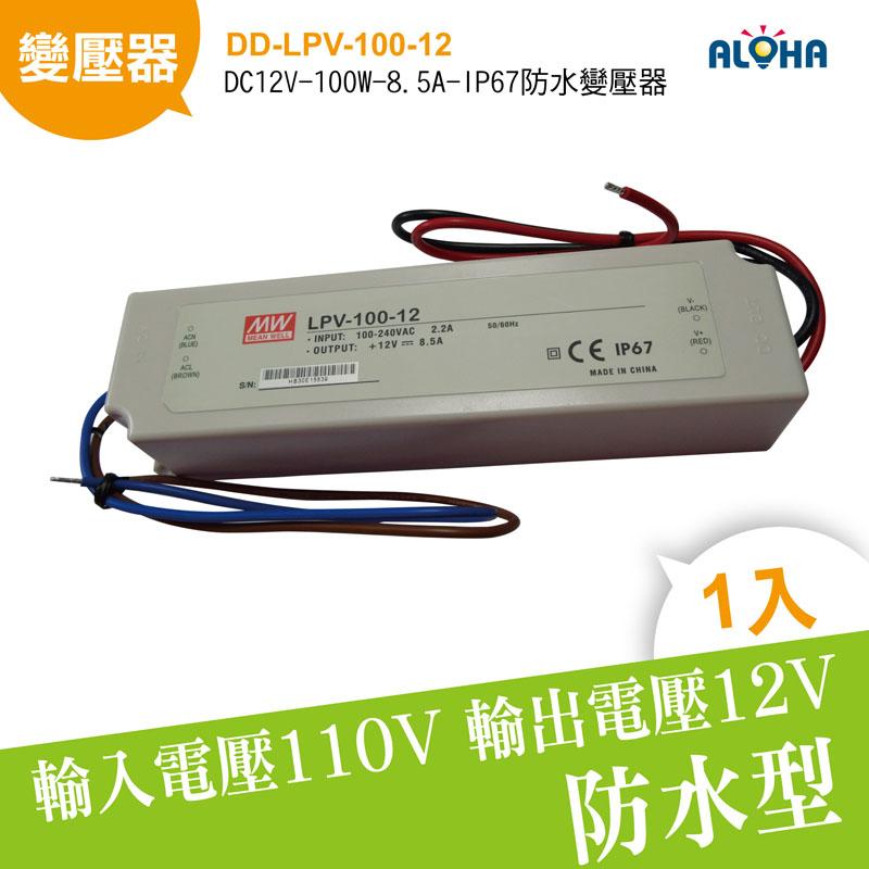 LED燈條 電料控制器 DC12V-100W-8.5A-IP67 防水變壓器 (DD-LPV-100-12)